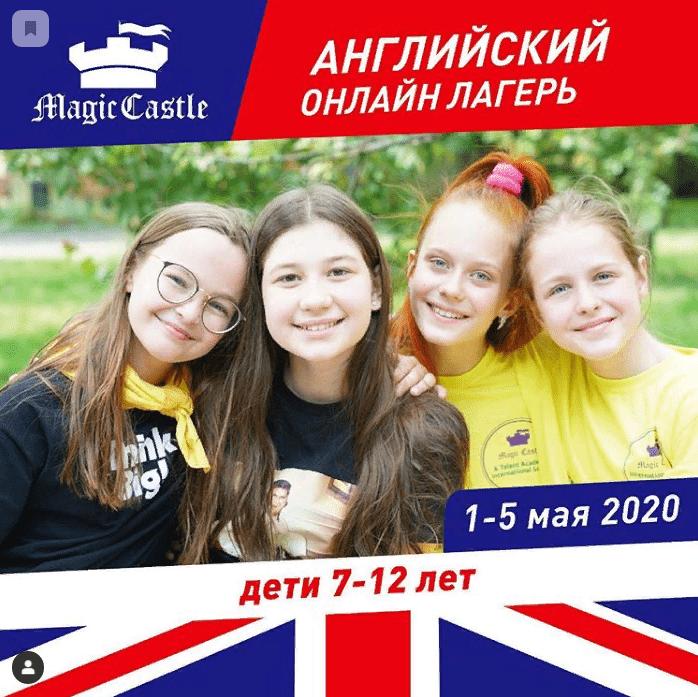 АНГЛИЙСКИЙ ОНЛАЙН ЛАГЕРЬ 1-5 МАЯ 2020