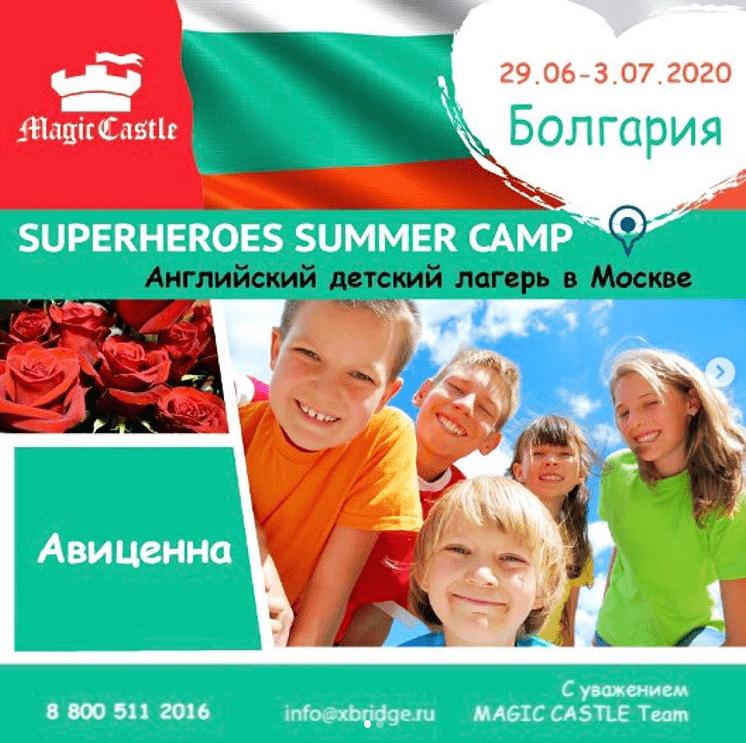 Что вы знаете о Болгарии?