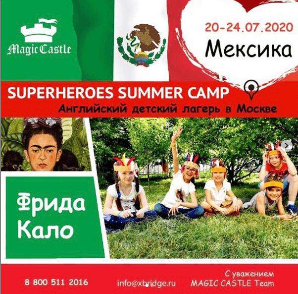 Неделя Мексики🇲🇽 в Английском детском лагере