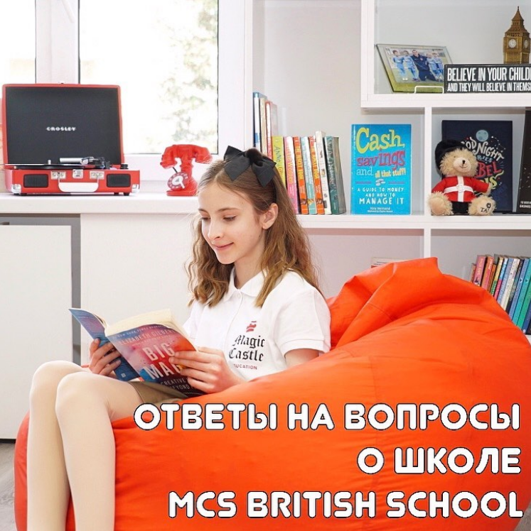 Отвечаем на ваши вопросы про школу MCS British School