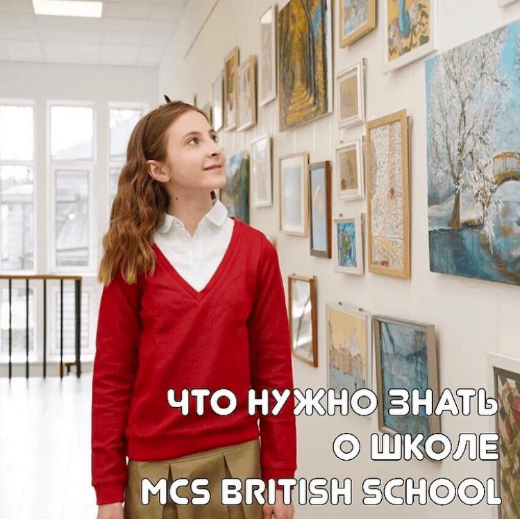 Ответы на главные вопросы про школу MCS British School🏫 Часть 3