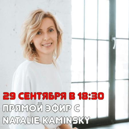 NATALIE KAMINSKY LIVE